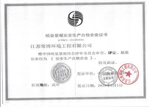 beplay官网在线景观安全生产合格企业证书