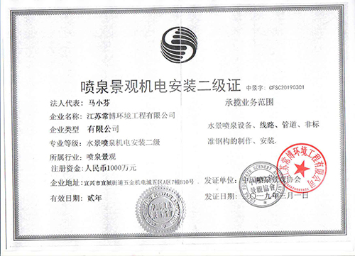 beplay官网在线景观机电安装二级证