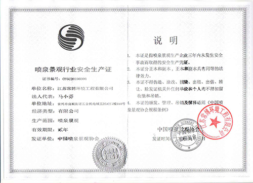 beplay官网在线景观行业安全生产证
